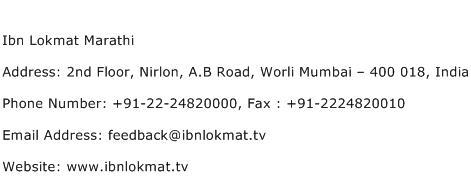Ibn Lokmat Marathi Address Contact Number
