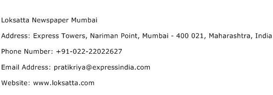 Loksatta Newspaper Mumbai Address Contact Number