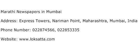 Marathi Newspapers in Mumbai Address Contact Number